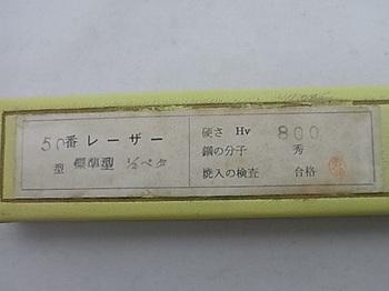 1 040-1.JPG